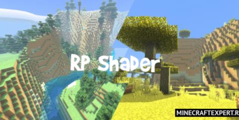 RP Shader [1.16]