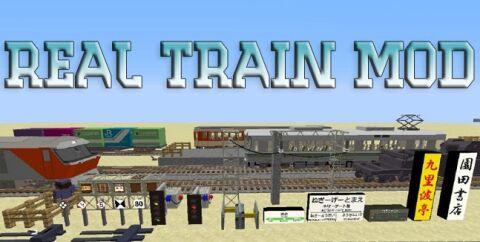 Real Train — поезда и станции [1.12.2] [1.10.2] [1.7.10]
