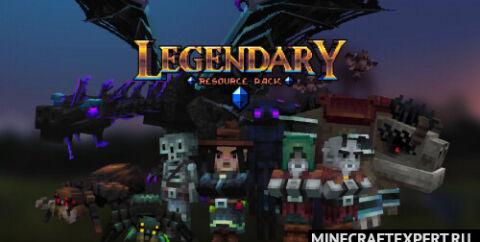 Legendary [1.16.5] (16x)