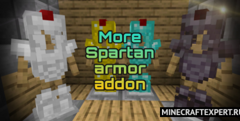 More Spartan Armors [1.16] [1.15] — броня спартанцев