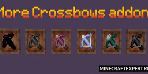 More Crossbows [1.17] — 6 арбалетов