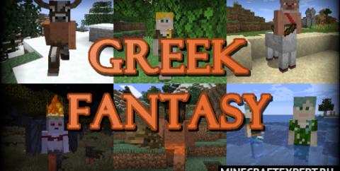 Greek Fantasy [1.16.5] — мифические существа