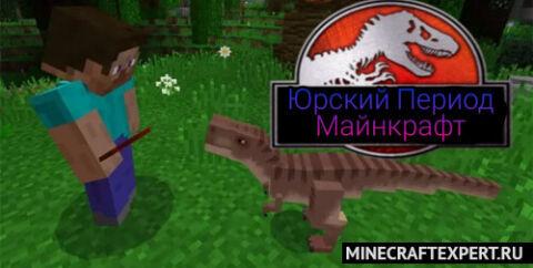 Юрский Период Майнкрафт [1.12.2] — сборка модов с динозаврами