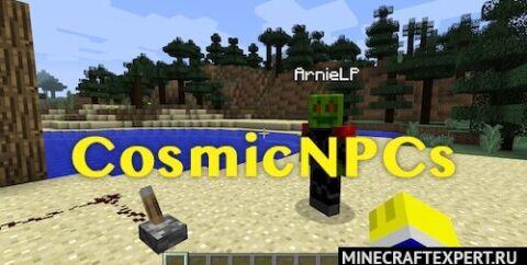 CosmicNPCs [1.16.5] [1.12.2] [1.7.10] — НПС