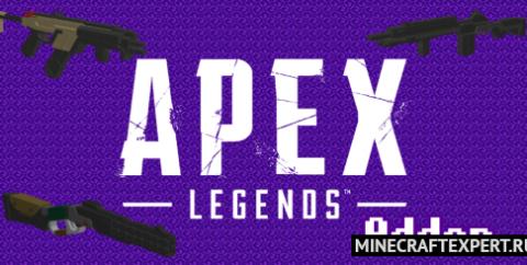 Апекс [1.17] [1.16] — оружие из Apex Legends