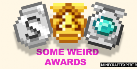 Some Weird Awards [1.16] (награды)