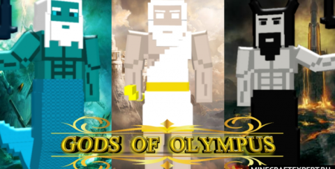 Gods Of Olympus [1.17] [1.16] — Боги олимпа