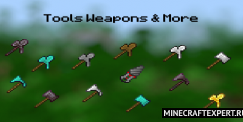 Tools, Weapons and More [1.16] — эффективные инструменты