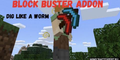 Block Buster [1.17] [1.16] — крушитель блоков