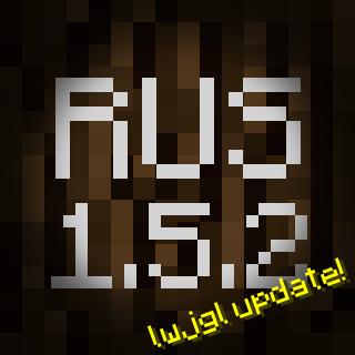 Русификатор Minecraft 1.5.2 (by koshkbench)