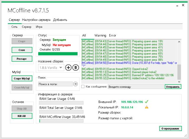 MCoffline v8.7.2.4 [GUI] - удобный менеджер серверов minecraft