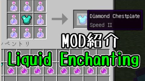 Liquid Enchanting Mod 1.8