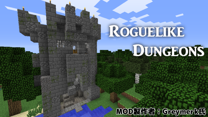 Roguelike Dungeons [1.12.2] [1.11.2] [1.10.2] [1.8.9]