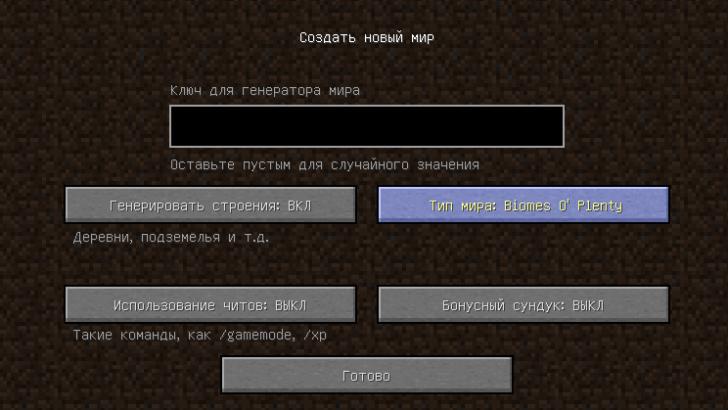 Biomes O Plenty [1.14.3] [1.13.2] [1.12.2] [1.7.10]
