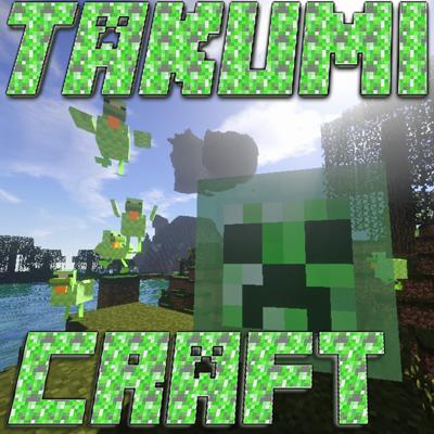 Takumi Craft [1.12.2] [1.8.9] [1.7.10]