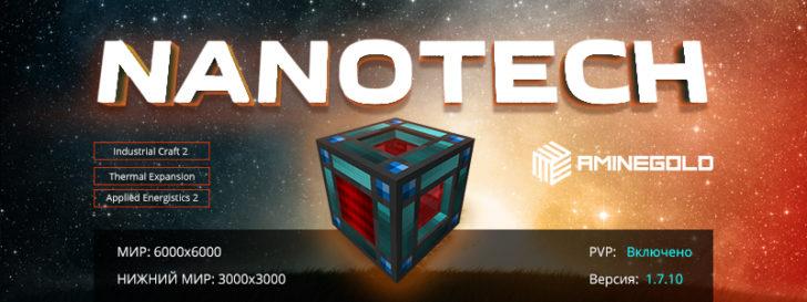 Industrial сервер с модами Minecraft 1.7.10