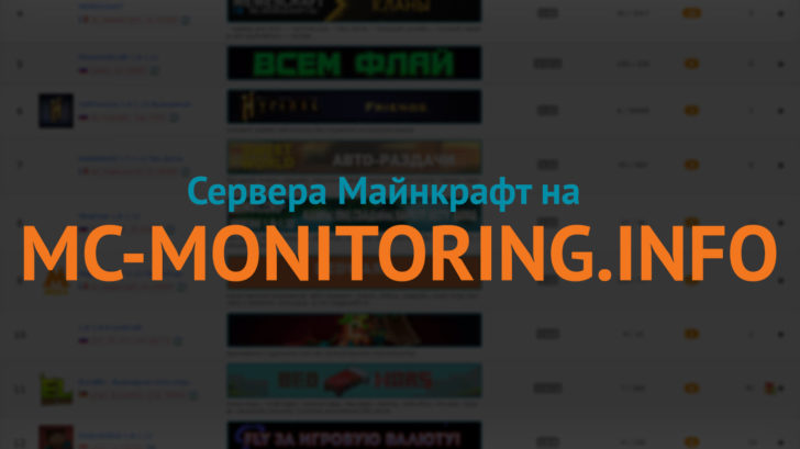 Сервера Майнкрафт на mc-monitoring.info
