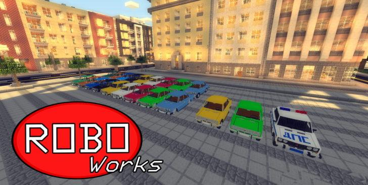 RoboWorks VAZ (автомобили ВАЗ) [1.7.10]