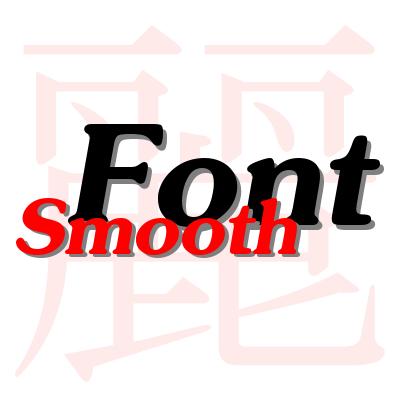 Smooth Font - улучшенный шрифт [1.12.2] [1.11.2] [1.10.2] [1.8.9]