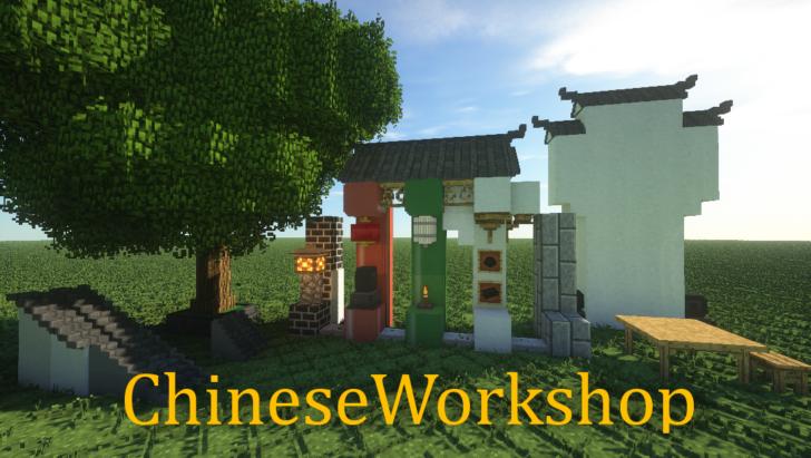 ChineseWorkshop - блоки в китайском стиле [1.12.2] [1.10.2]