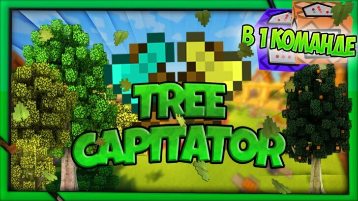 Команда TreeCapitator [1.14.3] [1.13.2] (быстро срубить дерево)