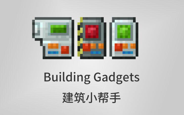 Building Gadgets [1.14.4] [1.12.2] (инструмент для быстрого строительства)