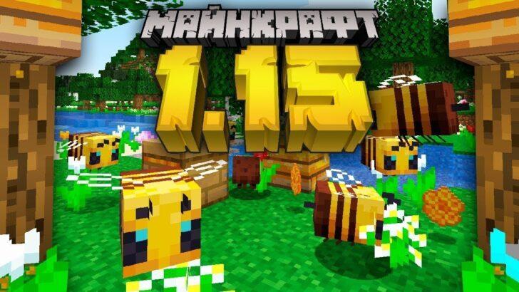 Скачать Minecraft 1.15.1 - Жужжащие пчелы